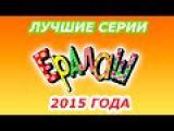 Смотреть САМЫЙ Новый Ералаш 2015 ! Кино Мультфильм для детей ! СБОРНИК ЛУЧШИХ СЕРИЙ и ВЫПУСКОВ