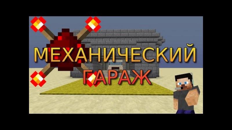 МЕХАНИЧЕСКИЙ ГАРАЖ ДЛЯ МАШИНЫ - Как построить? - в Minecraft (БЕЗ МОДОВ)
