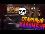 Отличный каламбур!(sans edition) (this is хорошо).