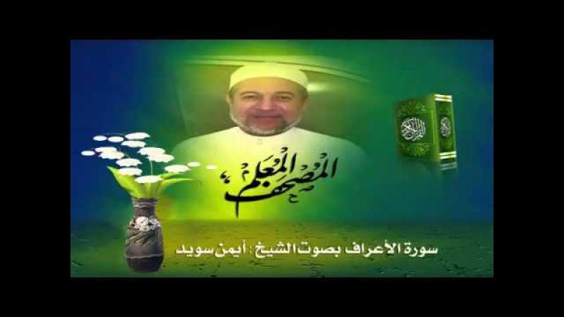 Шейх Айман Сувайд. Сура аль-А'раф (7)