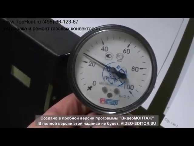 регулирока газового клапана EuroSit 630 на газовом конвекторе