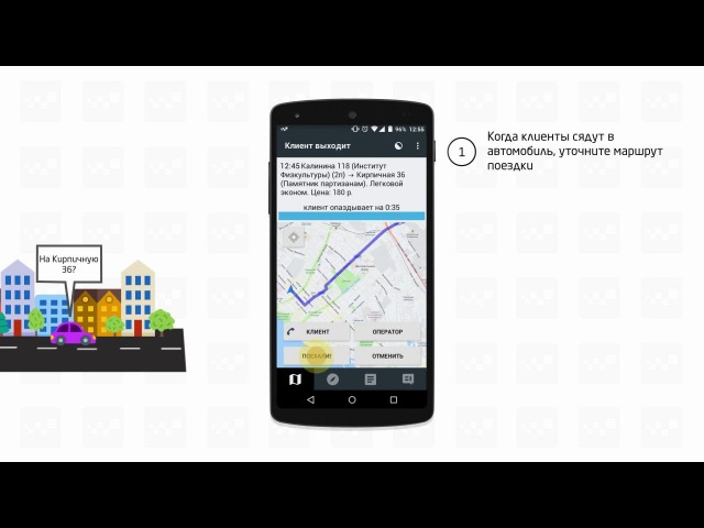 TaxseeDriver : Ожидание и пункт «Поехали»