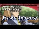 Мнение: Усами Акихико (Чистая романтика 1,2,3 сезон)