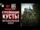 Стреляющие кусты - музыкальный клип от Michael Frost и SIEGER [World of Tanks]