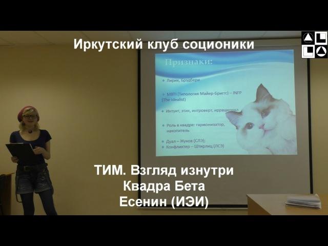 Лекция ТИМ Взгляд изнутри Есенин ИЭИ