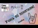 Основные понятия теории вероятностей