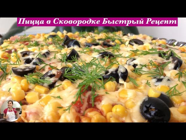 Блогер GConstr в восторге Пицца на Сковородке Очень Простой Рецепт Pizza in a Frying От Ольги Матвея