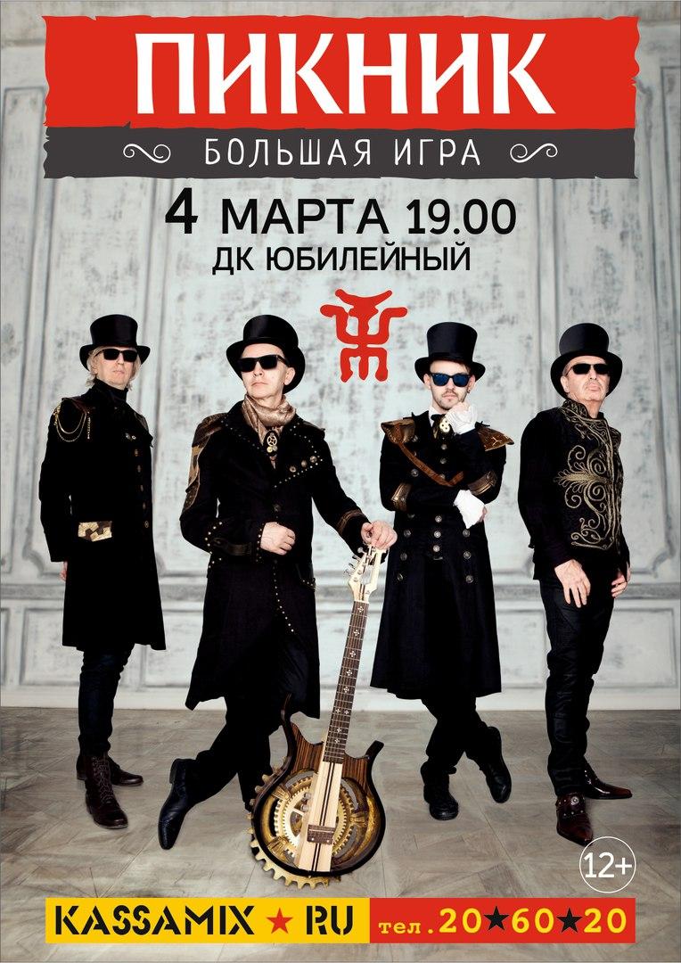 Афиша Тамбов группа ПИКНИК 4.03.16