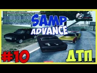 Advance RP #10 - ДТП [ЮБИЛЕЙ]