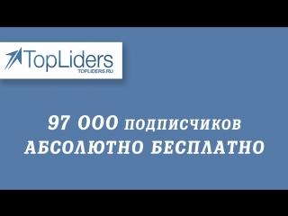 О сервисе TopLiders