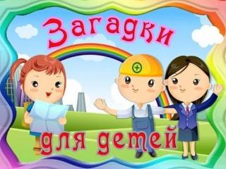 Игры для детей | Загадки про ПРОФЕССИИ - НАЧАЛО | развивающие для девочек, для мальчиков