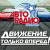 Авторадио Нальчик 103.0 FM [Официальная группа]