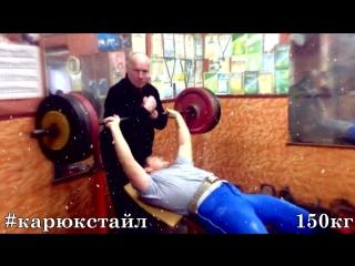 Ivan Kariuk Strong Man 150kg