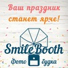 SmileBooth - Фотобудка в Вологде (Вологда)