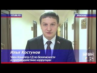 Костунов: в Госдуму внесен законопроект направленный на защиту от SMS-спама и рекламы по телефону