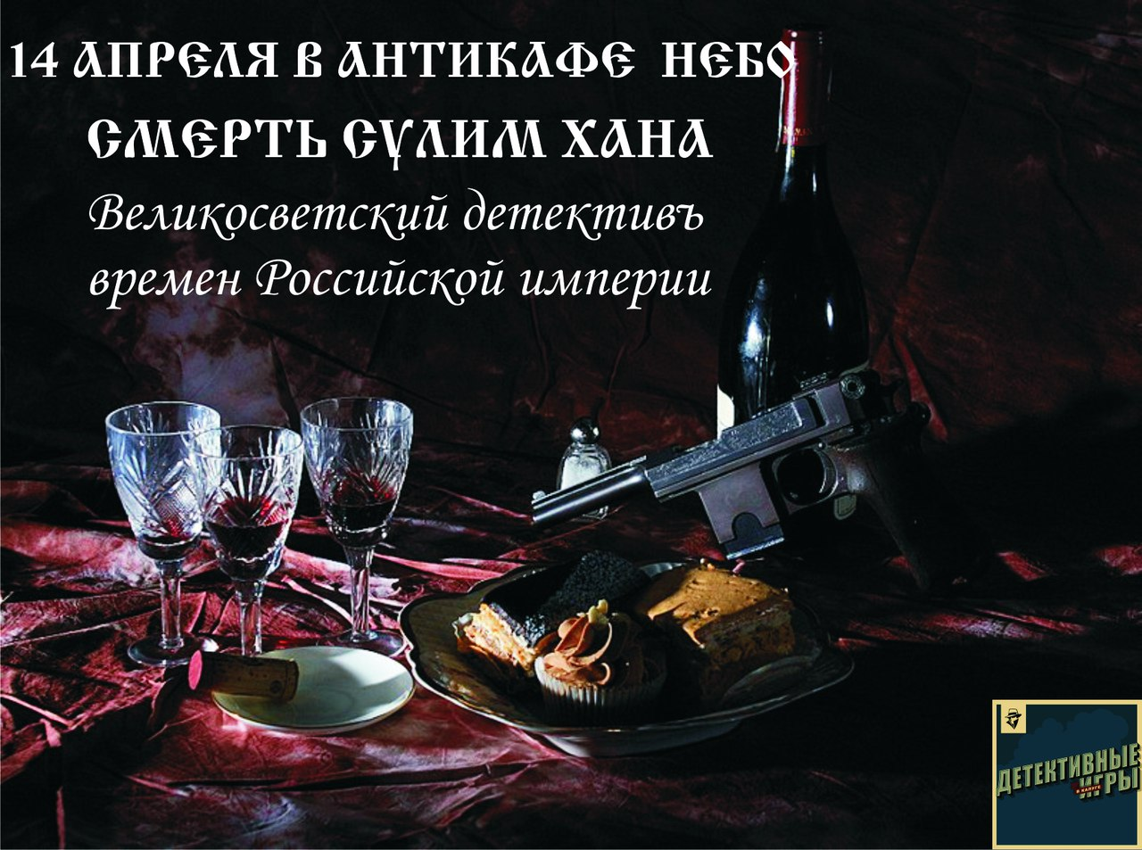 Афиша Калуга Смерть Сулим-Хана - 14.04.2016