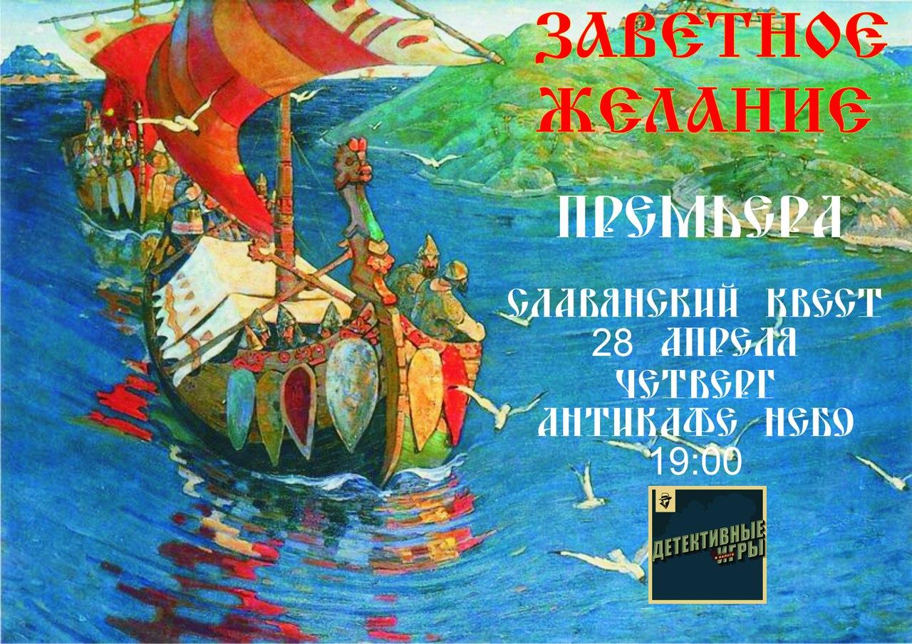 """Афиша Калуга """"Заветное желание"""" - ПРЕМЬЕРА 28.04.206"""