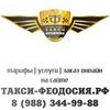 ТАКСИ-ФЕОДОСИЯ.РФ | КРЫМ | КОКТЕБЕЛЬ | БЕРЕГОВОЕ