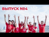 Команда Nissan. Выпуск #4. Антон Воротников, Мария Командная и все участники готовы к финалу!