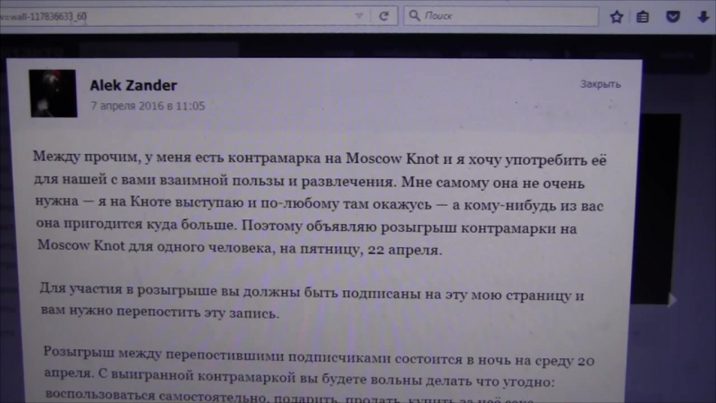 Розыгрыш контрамарки на Moscow Knot 2016