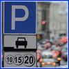 Парковки Харькова