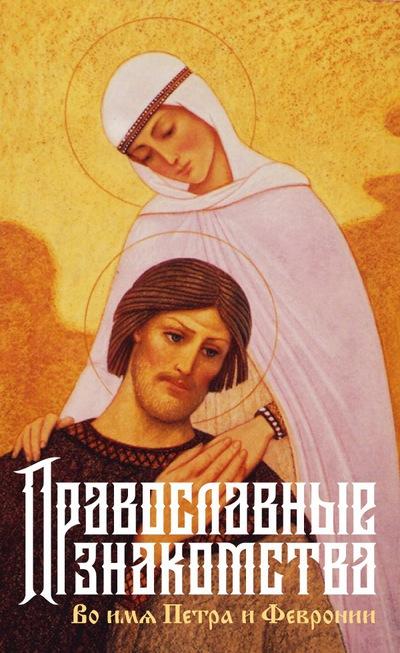 Православные знакомства город курск love rambler ru знакомства почта