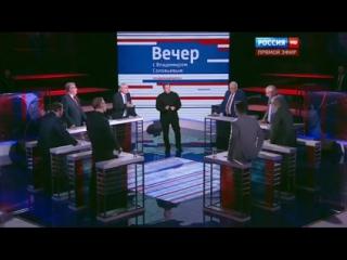 Вечер с Владимиром Соловьевым (30.11.2015)