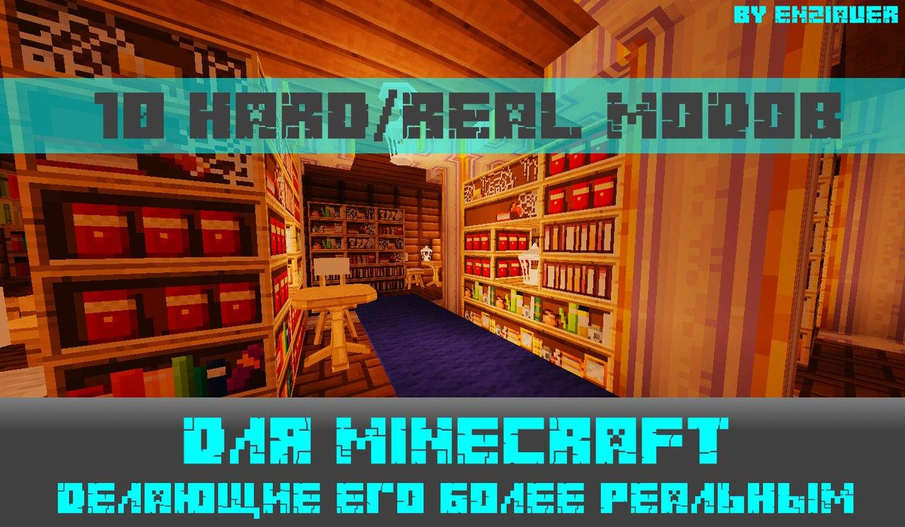 [Guide] 10 Real/Hard модов для Minecraft [1]