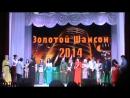 Нагрождение- Золотой конкурс шансона 2014 г. Будённовск