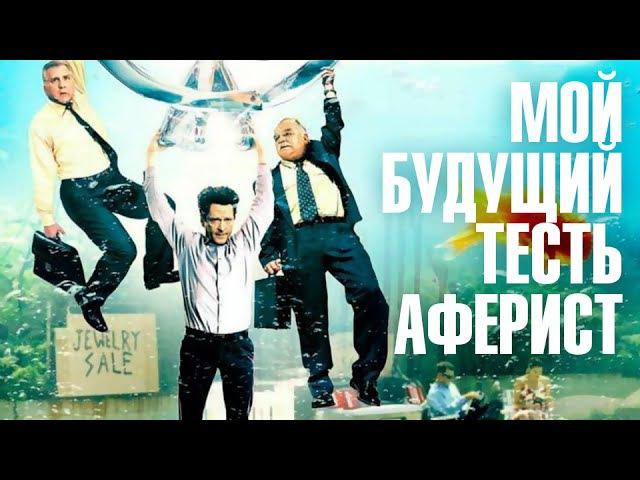 Мой будущий тесть - аферист (2013) / Драма, комедия, криминал
