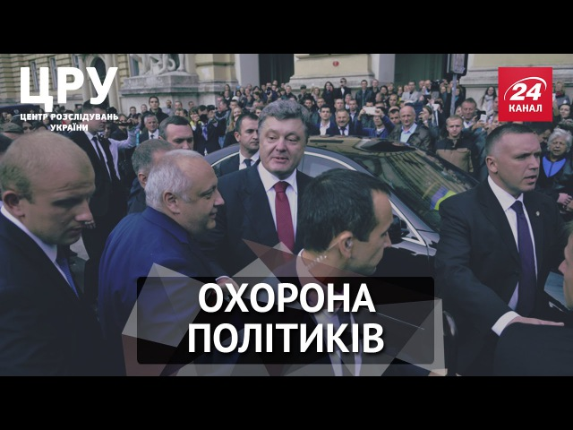 ЦРУ. Скільки українці платять за охорону політичної верхівки країни