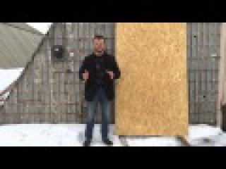 ОСП OSB Ориентированно-стружечная плита - обзор материала