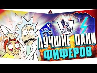 ЛУЧШИЕ ПАКИ ФИФЕРОВ | КОМАНДА ГОДА | #30 FIFA 16