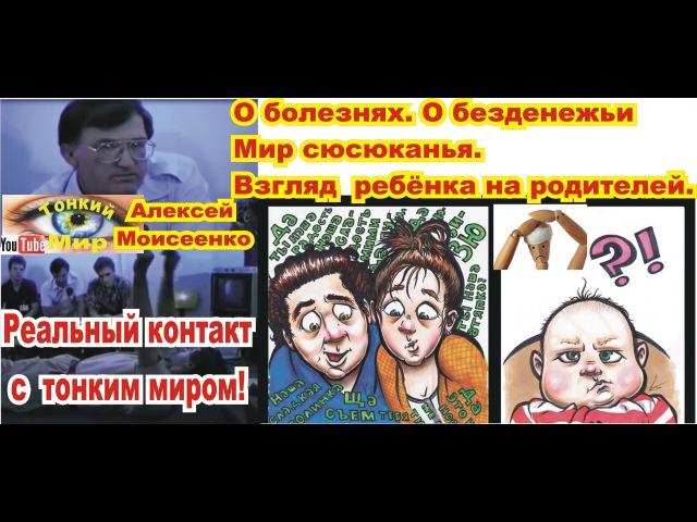 О болезнях О безденежьи Мир сюсюканья Взгляд ребёнка на родителей
