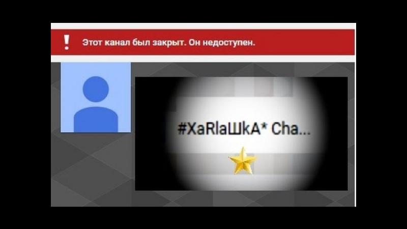 БАТЛА 3 Д ШУТЕР - ХАРЛАШКА ЗАКРЫТ КАНАЛ !