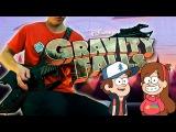 Feanor X - Gravity falls (metal cover)