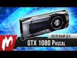 Новое поколение видеокарт — NVIDIA GeForce GTX 1080 (Pascal) — Железный цех — Игромания