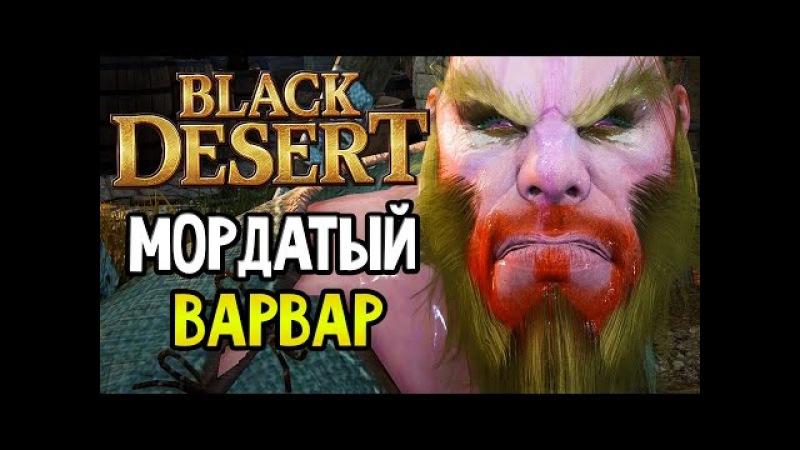 Black Desert Прохождение На Русском — МОРДАТЫЙ ВАРВАР