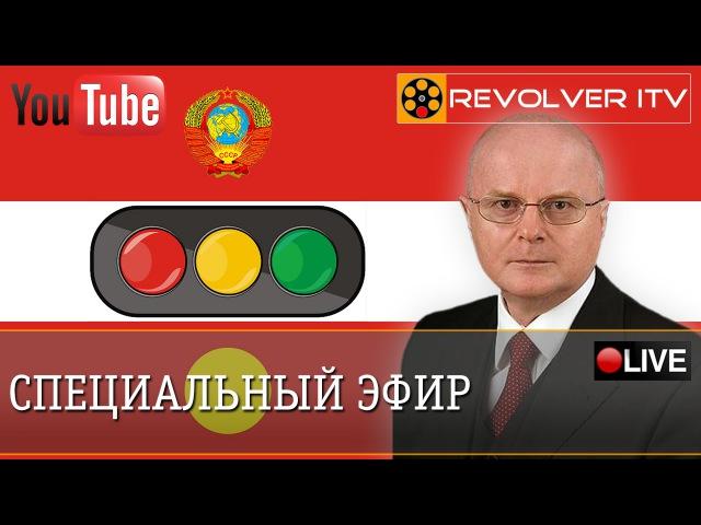 Интернациональная Система Качественного Развития «ИСКР». В гостях Александр Шмидт • Revolver ITV