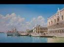 Уроки живописи. Рисуем Венецию. Федерико Дель Кампо.