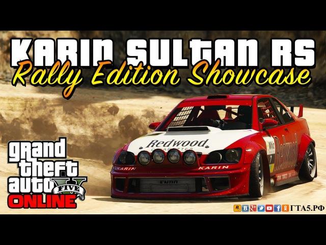 GTA 5 - ГТА5.РФ. SULTAN RS SHOWCASE - RALLY EDITION (PS4. Rockstar Editor)