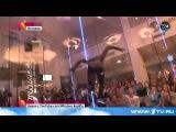 Леонид Волков стал чемпионом в международных состязаниях по танцам в аэротрубе   Первый канал