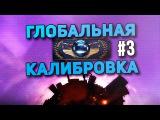 ГЛОБАЛЬНАЯ КАЛИБРОВКА #3 (CS:GO)