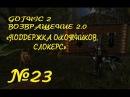 Готика 2 Возвращение 2.0 - № 23 Слокерс, Лук теней