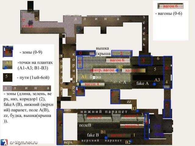 CS 1.6 обзор карты de_train