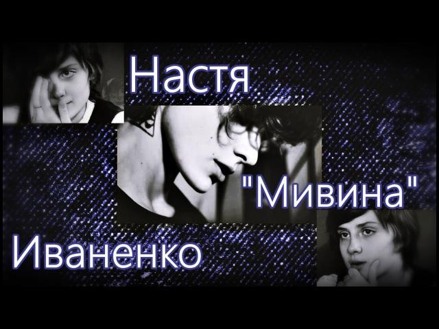 Настя «Мивина» Иваненко. fan video.