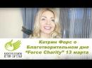 Благотворительный День Катрин Форс 13 марта