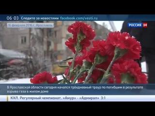В Ярославской области начался трехдневный траур по погибшим в результате взрыва газа
