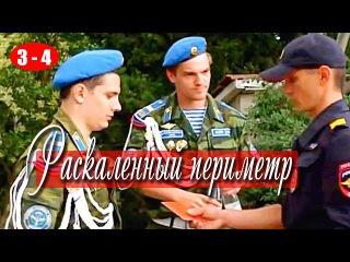 Остросюжетный боевик РАСКАЛЕННЫЙ ПЕРИМЕТР 3 и 4 серия. Криминальный сериал РАСКАЛЕННЫЙ ПЕРИМЕТР HD.