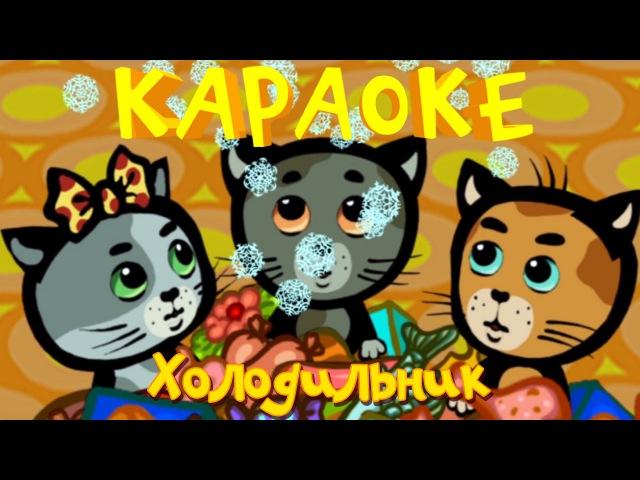 Караоке для детей Песенки для детей Три котёнка Холодильник